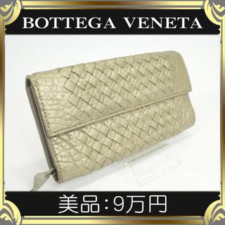 ボッテガヴェネタ(Bottega Veneta)の【お値引交渉大歓迎・美品・送料無料・本物】ボッテガヴェネタ・財布(レア・246)(長財布)