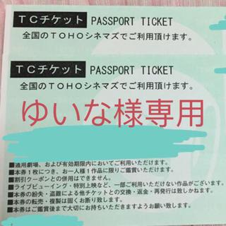 トウホウ(東邦)の【ゆいな様専用】TCチケット 2枚(その他)
