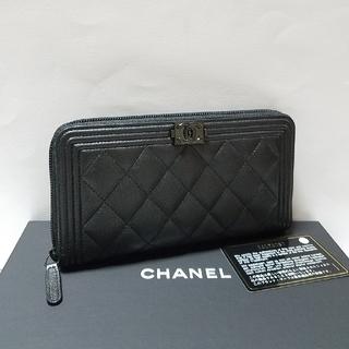 シャネル(CHANEL)の♦️シャネル♦️美品・正規品♦️ボーイシャネル♦️キャビアスキン♦️長財布(財布)