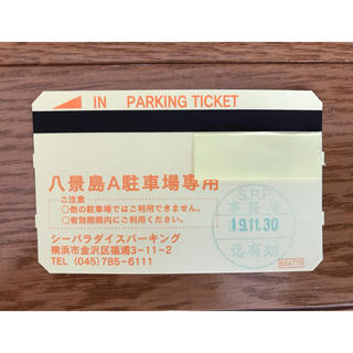 八景島シーパラダイス A駐車場専用パーキングチケット(水族館)