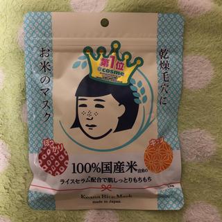 イシザワケンキュウジョ(石澤研究所)のお米のマスク(おまけ付き)(パック / フェイスマスク)