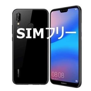 アンドロイド(ANDROID)の新品未開封 SIMフリー Huawei P20 lite(スマートフォン本体)