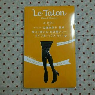 ルタロン(Le Talon)の  Le Talon **BAILA 11月号 付録*タイツ&ソックスセット**(タイツ/ストッキング)