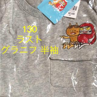 グラニフ(Graniph)の新品タグ付き★だるまちゃんとかみなりちゃん Tシャツ 130 完売品 かこさとし(Tシャツ/カットソー)
