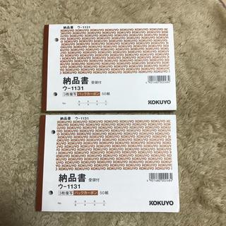 コクヨ(コクヨ)のKOKUYO納品書 新品2冊セット  3枚複写(オフィス用品一般)