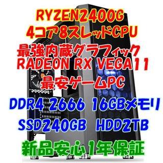 強力GPU内蔵CPU RYZEN4コア8CPU ゲーム入門パソコン(デスクトップ型PC)