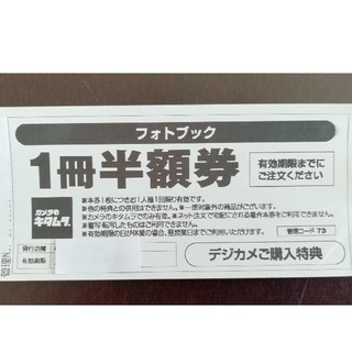 キタムラ(Kitamura)のカメラのキタムラ フォトブック半額券(その他)