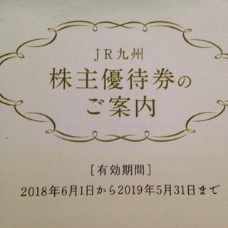 ジェイアール(JR)のJR九州割引(鉄道乗車券)