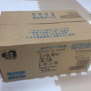 未開封新品◆ひろしまの藻塩レモン水◆一箱◆水分補給(ソフトドリンク)