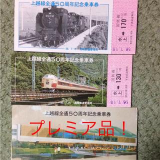 上越線全通50周年記念乗車券2枚セット(鉄道)