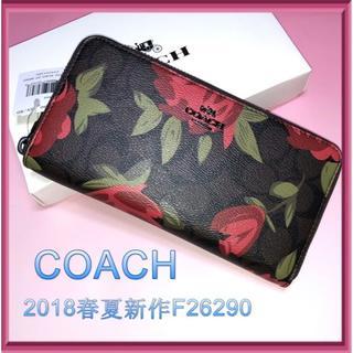 コーチ(COACH)の2018春夏新作COACHローズプリントシグネチャー財布(財布)