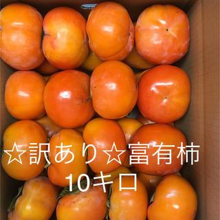 ☆訳あり☆富有柿10キロ 奈良県西吉野産(フルーツ)