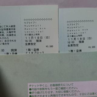 ラブライブ!サンシャイン!!東京ドーム4thライブチケット(声優/アニメ)