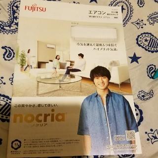 非売品 富士通エアコンカタログ 表紙 山﨑賢人 4冊(印刷物)
