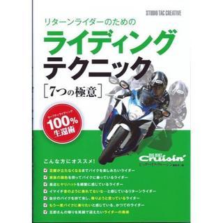 リターンライダーのためのライディングテクニック 7つの極意 定価1,600円(カタログ/マニュアル)