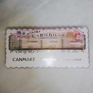 キャンメイク(CANMAKE)のCANMAKE カラーミキシングコンシーラー 01(コンシーラー)