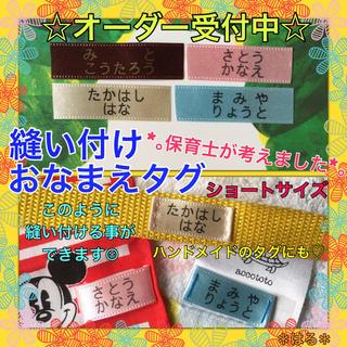 ☆保育士がつくる☆  縫い付け おなまえタグ ショートサイズ(ネームタグ)