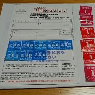 ヤマザキパン 応募券  青9枚 赤13.5点(その他)