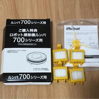 アイロボット(iRobot)の【未使用】iRobotルンバ700シリーズフィルター エッジクリーニングブラシ(掃除機)