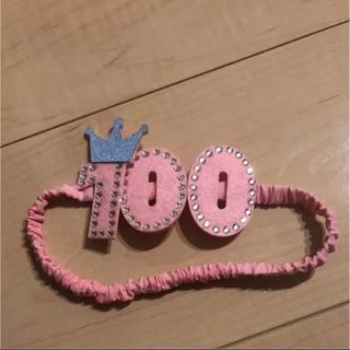 100日祝いヘアバンド(お食い初め用品)