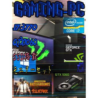 ☆新品ケース使用i7-3770&GTX1060搭載ゲーミングPCモニターセット☆(デスクトップ型PC)