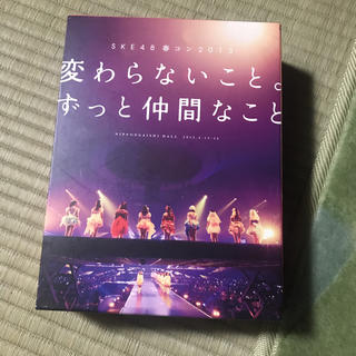 エスケーイーフォーティーエイト(SKE48)の変わらないこと。ずっと仲間なこと SKE48 DVD(アイドルグッズ)