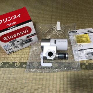 ミツビシケミカル(三菱ケミカル)のクリンスイ 浄水器 CSP601 カートリッジ2本付き(浄水機)