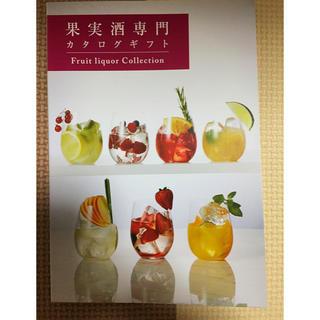 果実酒☆カタログギフト(リキュール/果実酒)