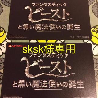 【sksk様専用】ファンタスティックビーストと黒い魔法使いの誕生 ムビチケ2枚(洋画)