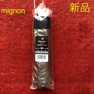 パサージュミニョン(passage mignon)の【新品タグ付き】mignon 折りたたみ傘(傘)