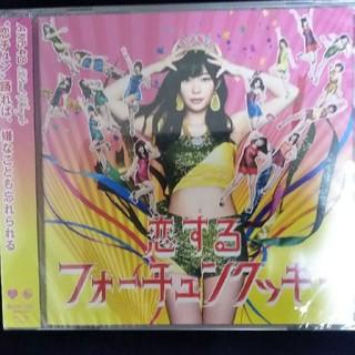 エーケービーフォーティーエイト(AKB48)の値下げしました。AKB48  恋するフォ―チュンクッキー未開封CD(ポップス/ロック(邦楽))