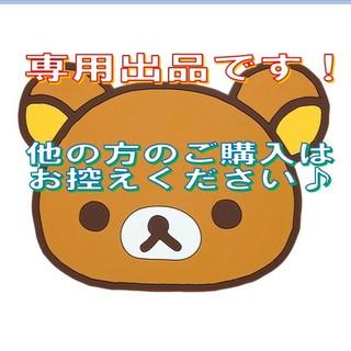 ゆきの様専用☆(キャラクターグッズ)