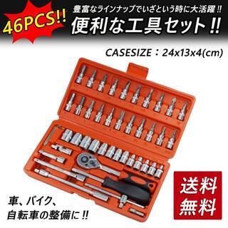 工具 46pac ラチェット ソケット ドライバー 整備 メンテナンス(工具)