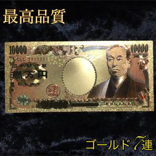 最高品質 24k 開運 一万円札 金運UPアイテム 2枚セット(印刷物)