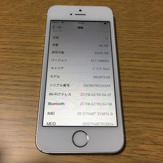 アイフォーン(iPhone)のiphone  se 64gb simフリー✨ 美品✨(スマートフォン本体)
