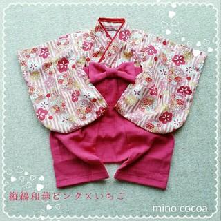 みホさま専用♡ハンドメイドベビー袴風70-80cm*縦縞和華ピンク×いちご(和服/着物)