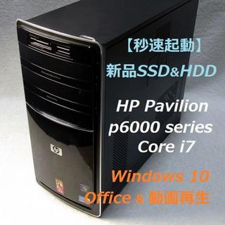 ヒューレットパッカード(HP)のCore i7 新品SSD120GB HDD640GB メモリ8GB HDMI(デスクトップ型PC)