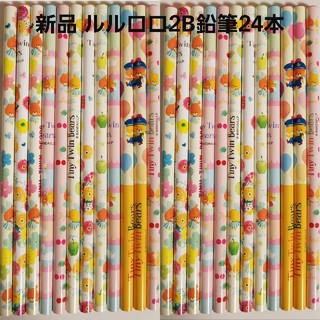 クマノガッコウ(くまのがっこう)の新品 2Bルルロロ鉛筆24本(鉛筆)