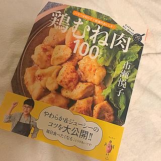 鶏むね100 レシピ本(住まい/暮らし/子育て)