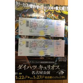 シルクドソレイユ 名古屋公演 12/10日(サーカス)