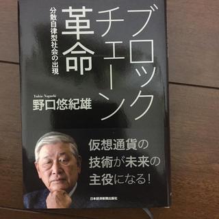 ニッケイビーピー(日経BP)のブロックチェーン革命(ビジネス/経済)