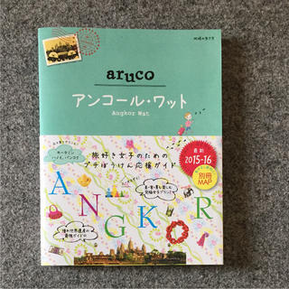 ダイヤモンドシャ(ダイヤモンド社)のガイドブック アンコールワット(地図/旅行ガイド)