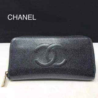 シャネル(CHANEL)の正規品 シャネル キャビアスキン ラウンド 長財布(財布)
