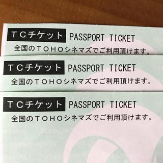 トウホウ(東邦)の映画 無料 TCチケット TOHOシネマズ 3枚セット 無料鑑賞券(邦画)