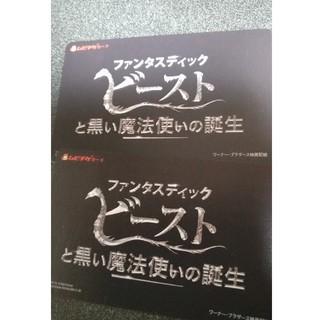 ファンタスティックビースト ムビチケ大人2枚(洋画)