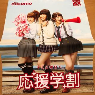 エーケービーフォーティーエイト(AKB48)のAKB48 docomo 袋(アイドルグッズ)