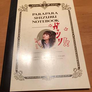エーケービーフォーティーエイト(AKB48)の高橋みなみ ノート(女性タレント)