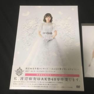 エーケービーフォーティーエイト(AKB48)の新品 渡辺麻友卒業コンサート〜みんなの夢が叶いますように(DVD6枚組)(ミュージック)