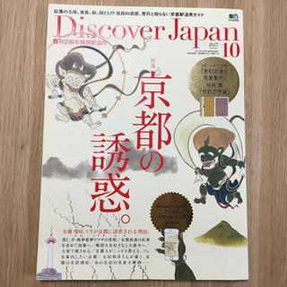 雑誌 Discover Japan 10(2017年10月号)京都の誘惑(住まい/暮らし/子育て)