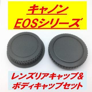 Canon EOS ボディキャップ&レンズリアキャップ 日本全国送料無料!! (その他)